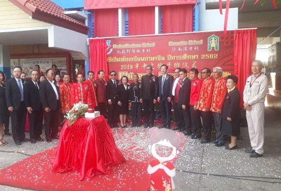 """""""รร.อนุบาลขอนแก่น""""จับมือ """"รร.สนามบิน"""" เปิดห้องเรียนภาษาจีน ระดับประถม แห่งแรก ใน จ.ขอนแก่น"""