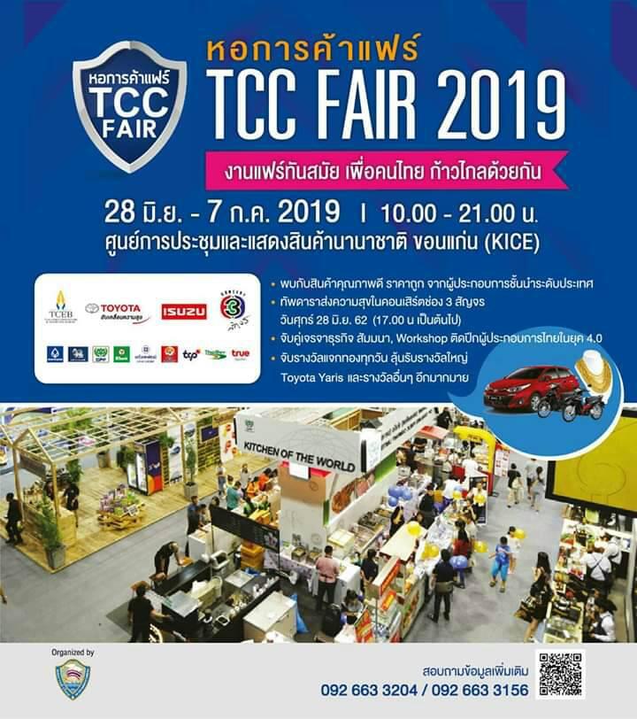 """หอการค้าไทย ผนึกทุกภาคส่วนร่วมจัดงาน """"หอการค้าแฟร์"""" ที่ขอนแก่น คาดมีคนเข้าร่วมงานกว่าแสนคน เงินสะพัดไม่ต่ำกว่า 1.000 ล้านบาท"""