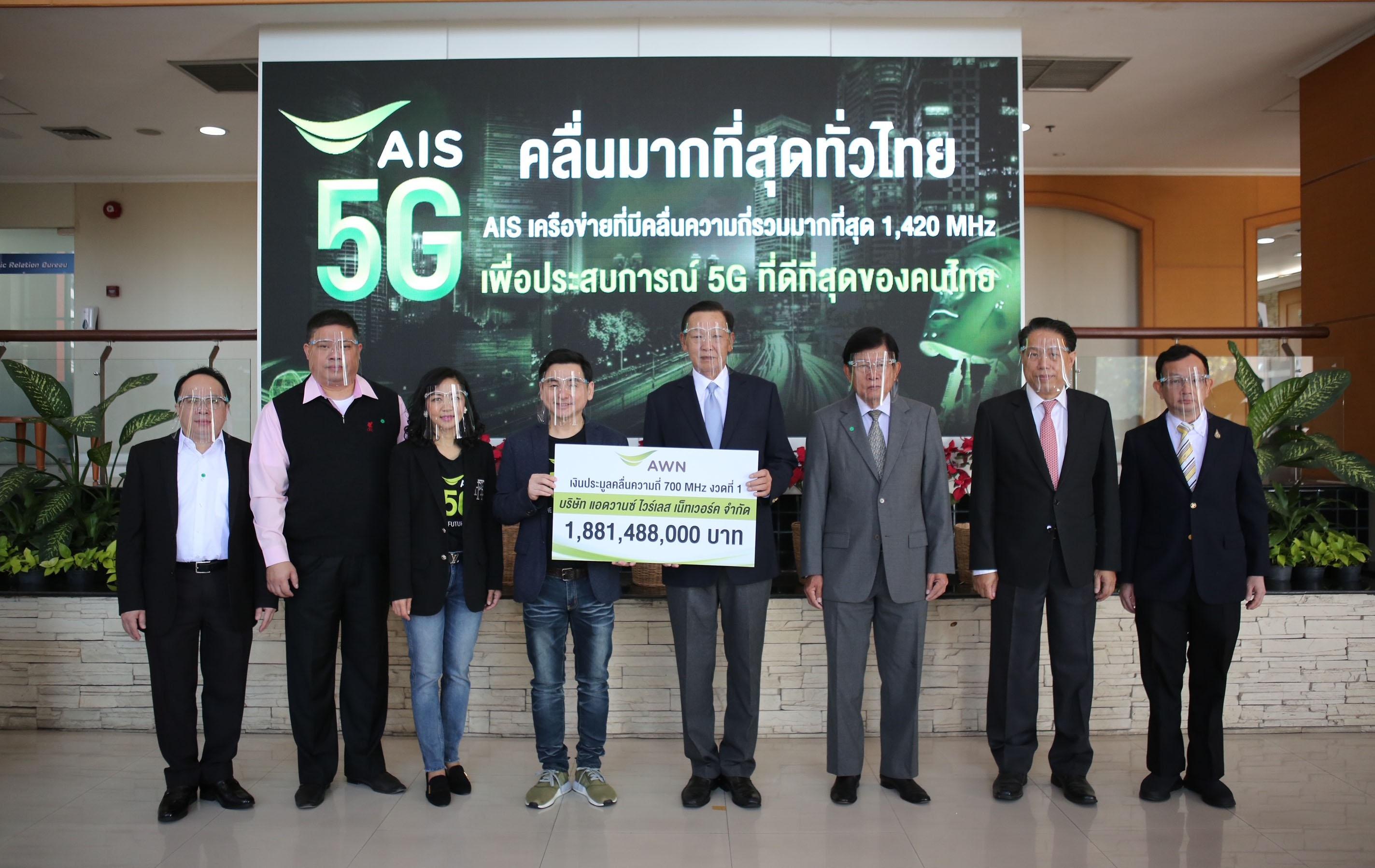 """""""เอไอเอส"""" ยืนยันนำคลื่น 700 MHz สร้างประโยชน์เพื่อคนไทย"""